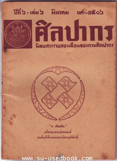 นิตยสารศิลปากร ปีที่6  เล่ม6  ประจำเดือนมีนาคม พ.ศ.2506