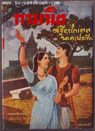 กามนิต ฉบับสมบูรณ์ (The Pilgrim Kamanita) *หนังสือดีร้อยเล่มที่คนไทยควรอ่าน*