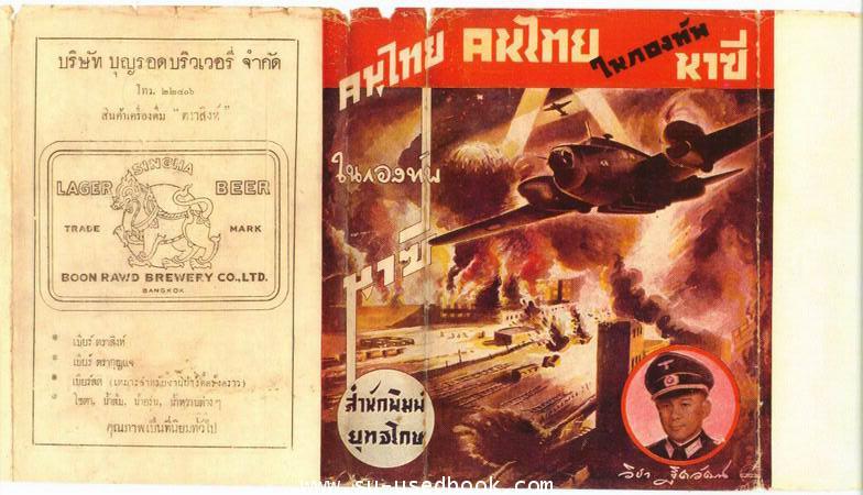 คนไทยในกองทัพนาซี 4