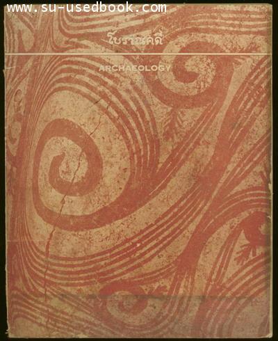 วารสารโบราณคดี ARCHAEOLOGY ปีที่ 1 ฉบับที่ 2 (ตุลาคม-ธันวาคม พ.ศ.2510)