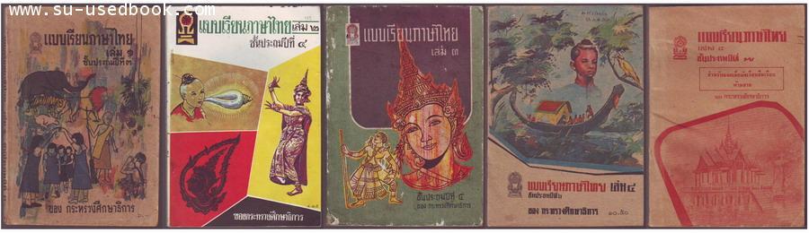 รหัส02-แบบเรียนภาษาไทยชั้นประถมปีที่2-7 (5 เล่มครบชุด)