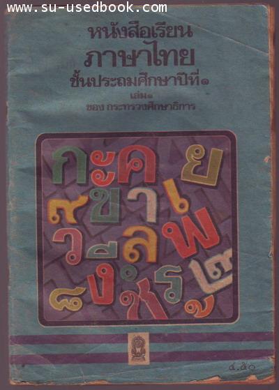 รหัส04-หนังสือเรียนภาษาไทยชั้นประถมศึกษา(มานี มานะ) ปีที่1เล่ม1
