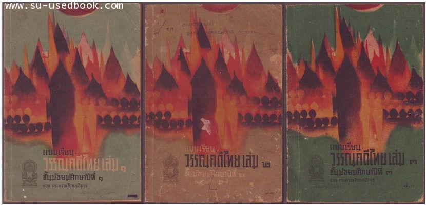 รหัส05-แบบเรียนวรรณคดีไทยชั้นมัธยมศึกษาปีที่1-3 (3เล่มชุด)
