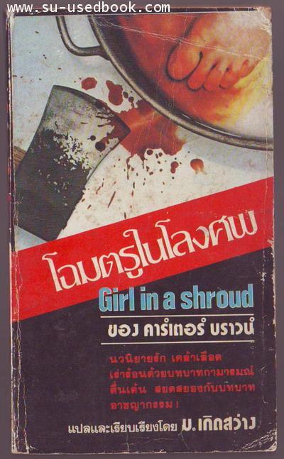 ชุด นายตำรวจยอดนักสืบ ตอน โฉมตรูในโลงศพ (Girl in a Shroud)-xx361071-