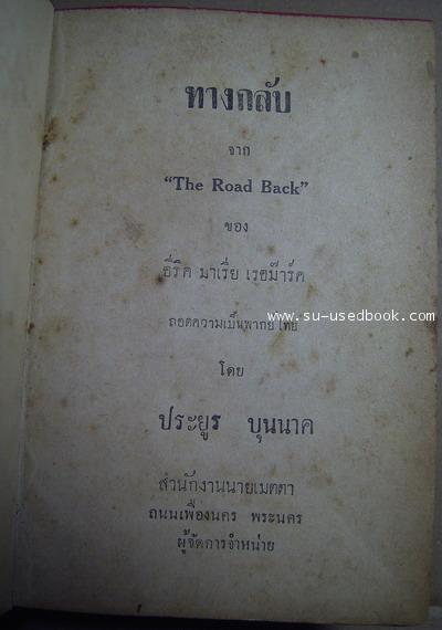 ทางกลับ (The Road Back) 1