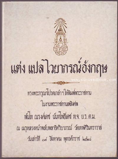 หนังสือที่ระลึก พันโทณรงค์เดช นันทโพธิเดช 6