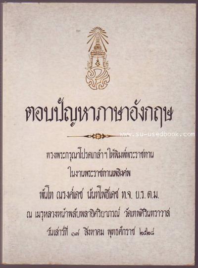 หนังสือที่ระลึก พันโทณรงค์เดช นันทโพธิเดช 7