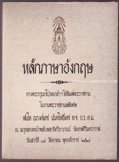 หนังสือที่ระลึก พันโทณรงค์เดช นันทโพธิเดช 8