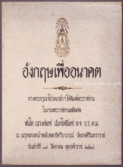 หนังสือที่ระลึก พันโทณรงค์เดช นันทโพธิเดช 9
