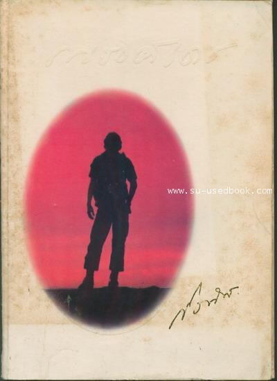 หนังสือที่ระลึก พันโทณรงค์เดช นันทโพธิเดช