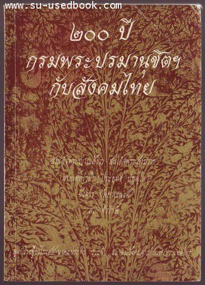 200ปีกรมพระปรมานุชิตฯกับสังคมไทย