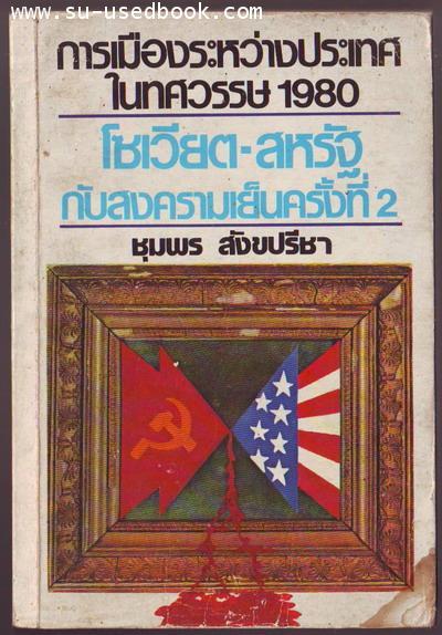 การเมืองระหว่างประเทศในทศวรรษ1980 โซเวียต-สหรัฐกับสงครามเย็นครั้งที่ 2