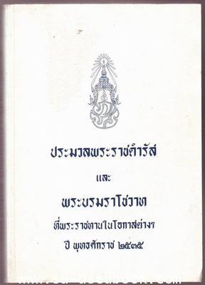 ประมวลพระราชดำรัสและพระบรมราโชวาทที่พระราชทานในโอกาสต่าง ๆ ปีพุทธศักราช 2535