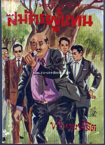 พล นิกร กิมหงวน ชุด ลุงเชยคืนชีพ 23
