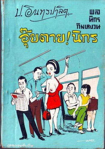 พล นิกร กิมหงวน ชุด ลุงเชยคืนชีพ 28