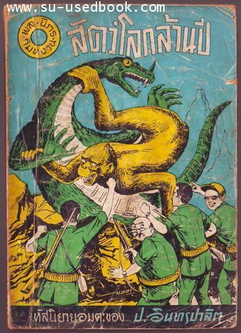 พล นิกร กิมหงวน ชุดลุงเชยคืนชีพ ตอน สัตว์โลกล้านปี **หน้าไม่ครบ**