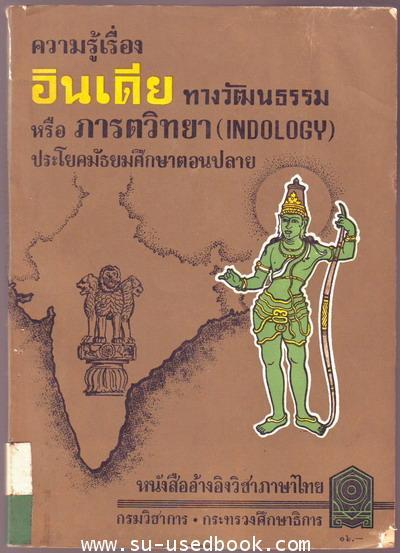 ความรู้เรื่องอินเดียทางวัฒนธรรม หรือ ภารตวิทยา (Indology)