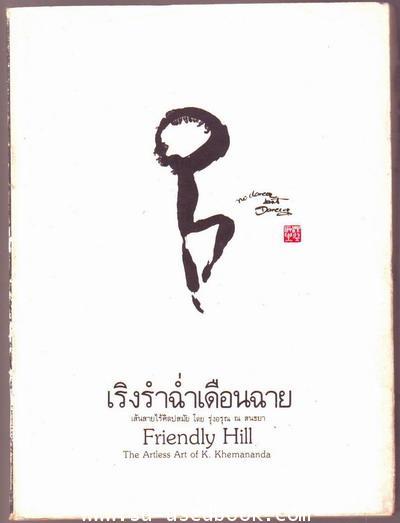 เริงรำฉ่ำเดือนฉาย (Friendly Hill) *