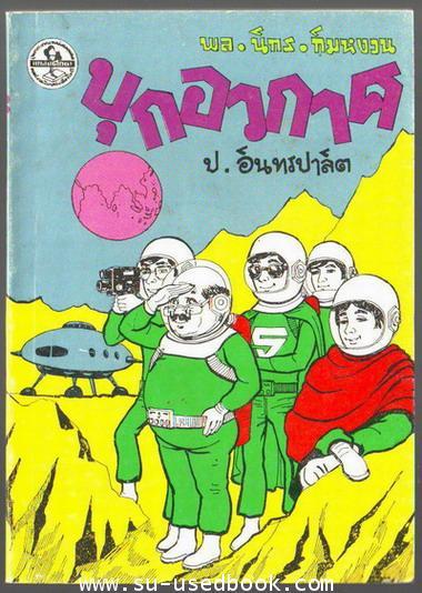 พล นิกร กิมหงวน ตอน บุกอวกาศ