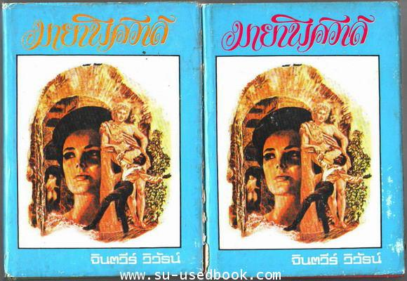 มายาพิศวาส (2เล่มชุด)