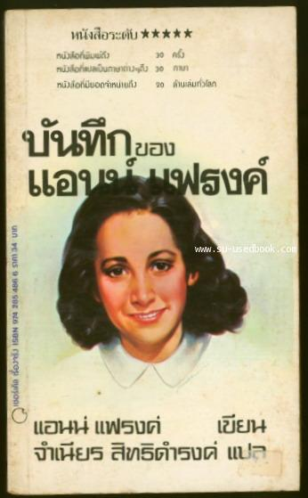 บันทึกของ แอนน์ แฟรงค์ (Anne Frank: The Diary of a Young Girl) - รหัส 04