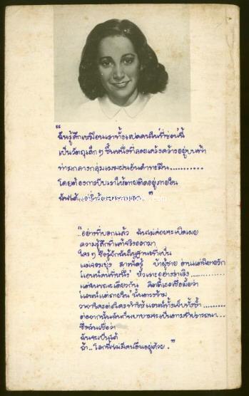 บันทึกของ แอนน์ แฟรงค์ (Anne Frank: The Diary of a Young Girl) - รหัส 04 1