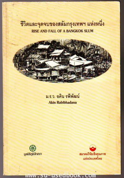 ชีวิตและจุดจบของสลัมกรุงเทพฯแห่งหนึ่ง (Rise and Fall of a Bangkok Slum)