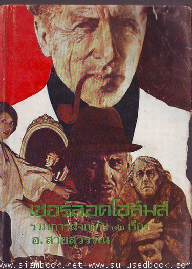 เชอร์ล็อก โฮลมส์(Sherlock Holmes) ชุดการผจญภัย (The Adventures of Sherlock Holmes)--รอชำระเงิน 5008-