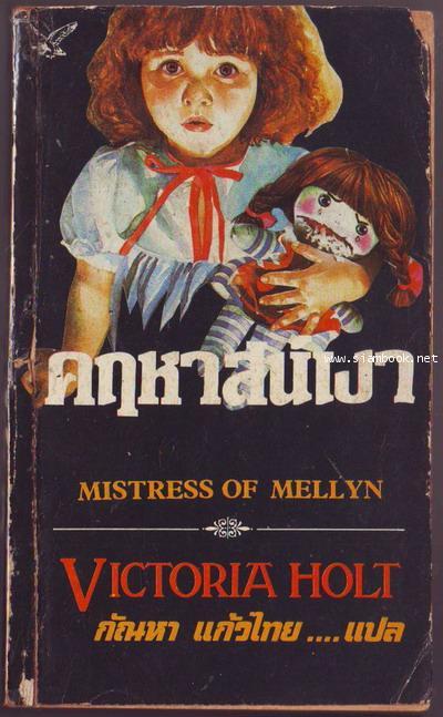 คฤหาสน์เงา (Mistress of Mellyn)