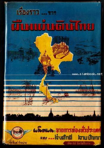 เรื่องราวจากผืนแผ่นดินไทยเล่ม1