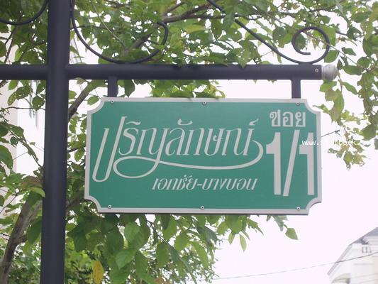 ขาย - เช่า บ้าน ย่านบางบอน ทาวน์โฮม หมู่บ้านปริญลักษณ์ เอกชัย-บางบอน 3 ใกล้ตลาด ใกล้ห้าง ติดถนนใหญ่ 2