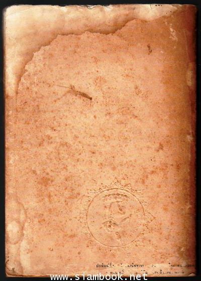 วรรนคดีสารเล่มปถมเริกส์ ประจำเดือน สิงหาคม ๒๔๘๕ 1