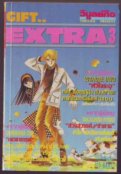 กิฟท์EXTRA 3/1989-รอชำระเงิน order242779-