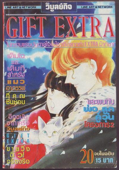 กิฟท์EXTRA 20/1990-รอชำระเงิน order242779-