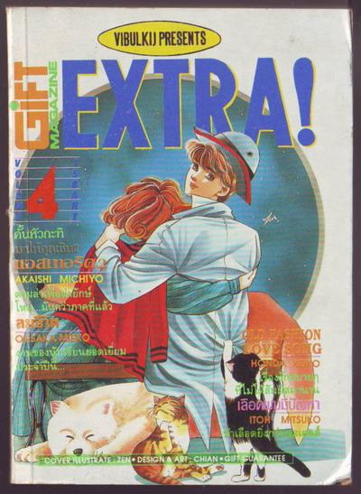 กิฟท์EXTRA 4/1992-รอชำระเงิน order242779-