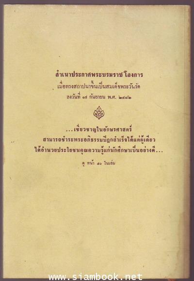 ประวัติ สมเด็จพระวันรัต (เฮง เขมจารี ป.๙) วัดมหาธาตุ ยุวราชรังสฤษฎิ์ 1