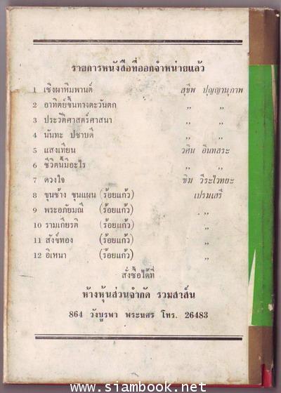 ตามรอยบาทพระพุทธองค์ (5เล่มครบชุด) 2