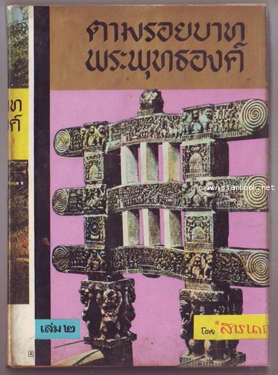 ตามรอยบาทพระพุทธองค์ (5เล่มครบชุด) 3