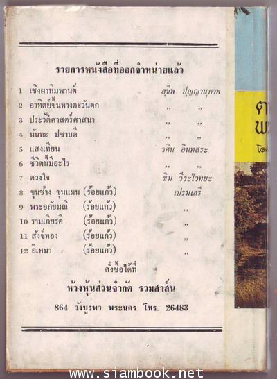 ตามรอยบาทพระพุทธองค์ (5เล่มครบชุด) 4