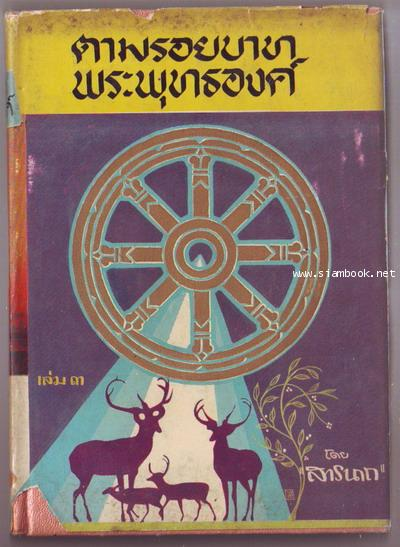 ตามรอยบาทพระพุทธองค์ (5เล่มครบชุด) 5