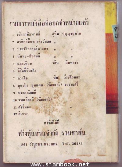 ตามรอยบาทพระพุทธองค์ (5เล่มครบชุด) 6