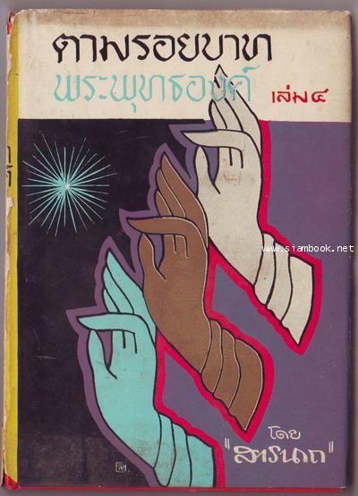 ตามรอยบาทพระพุทธองค์ (5เล่มครบชุด) 7