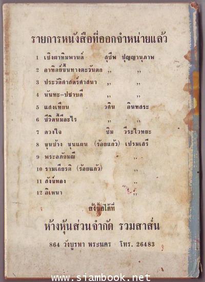 ตามรอยบาทพระพุทธองค์ (5เล่มครบชุด) 11