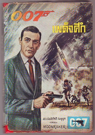เจมส์ บอนด์ 007 ตอน 007เผด็จศึก (Moonraker)