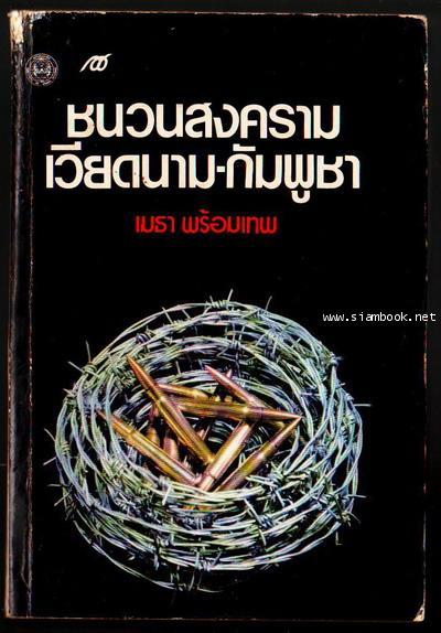 ชนวนสงครามเวียดนาม-กัมพูชา