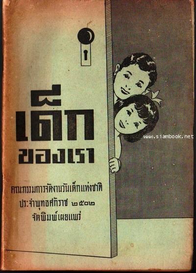 หนังสือวันเด็กแห่งชาติ ประจำปี พ.ศ.2502 - พ.ศ.2554