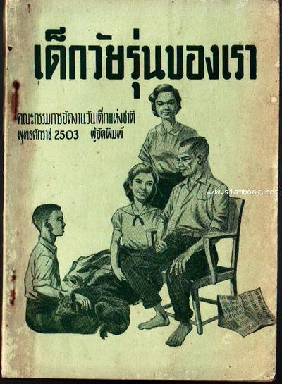 หนังสือวันเด็กแห่งชาติ ประจำปี พ.ศ.2502 - พ.ศ.2554 1