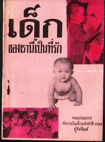 หนังสือวันเด็กแห่งชาติ ประจำปี พ.ศ.2502 - พ.ศ.2554 2