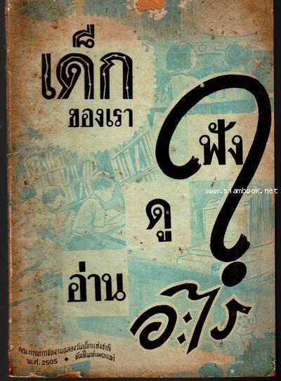 หนังสือวันเด็กแห่งชาติ ประจำปี พ.ศ.2502 - พ.ศ.2554 3