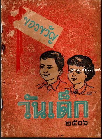 หนังสือวันเด็กแห่งชาติ ประจำปี พ.ศ.2502 - พ.ศ.2554 4
